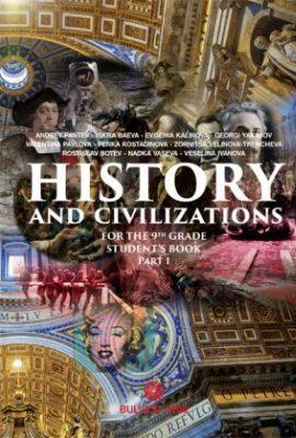 Учебник по История и цижилизация за 9 клас на английски език 1 част