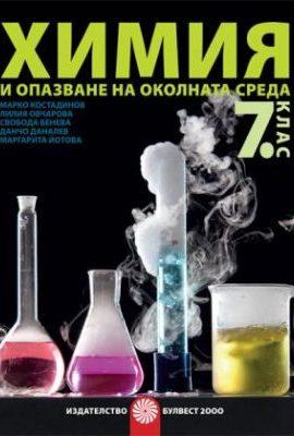 Учебник по Химия и опазване на околната среда за 7 клас Булвест