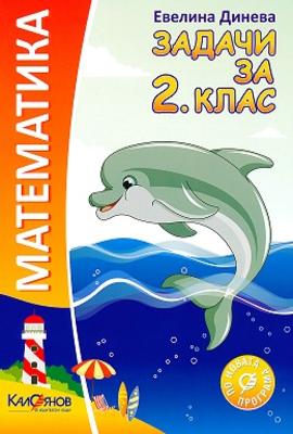 Задачи по математика за 2. клас Калоянов