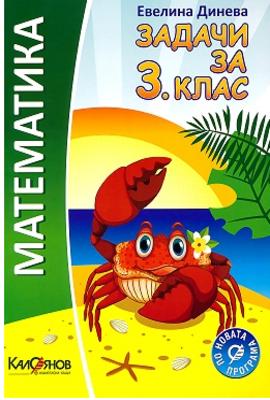 Задачи по математика за 3. клас Калоянов