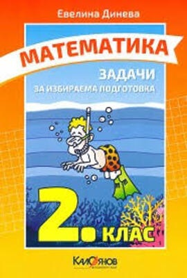 Математика задачи за избираема подготовка за 2. клас Калоянов