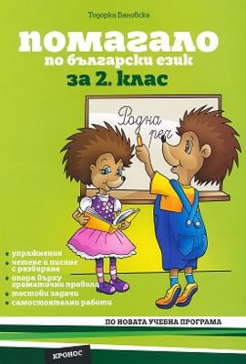 Помагало по български език за 2. клас Кронос