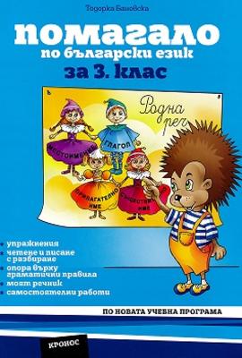 Помагало по български език за 3. клас Кронос