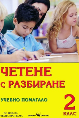 Четене с разбиране Учебно помагало за 2. клас Скорпио