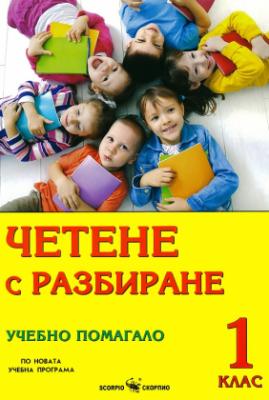 Четене с разбиране учебно помагало 1 клас Скорпио