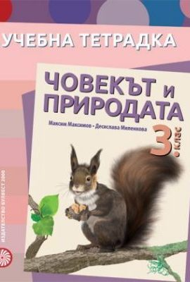 Учебна тетрадка по Човек и природа за 3 клас Булвест