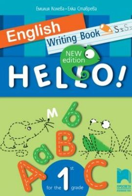 Wrirring book Hello 1 клас Просвета