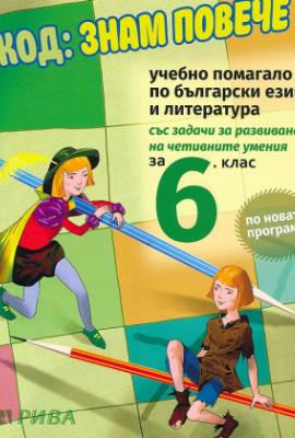 Код Знам повече Учебно помагало по български език и литература Рива