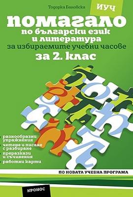 Помагало по български език и литература за 2 клас ИУЧ Кронос