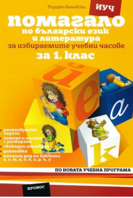 Помагало по български език и литература за ИУЧ за 1 клас Кронос