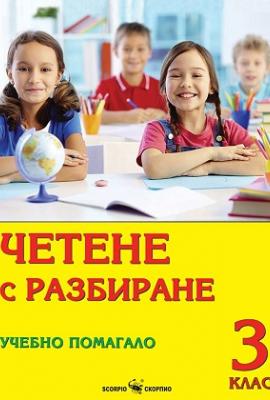 Четене с разбиране 3 клас Скорпио