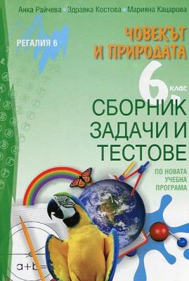 Сборник задачи и тестове по Човек и природа за 6 клас Регалия