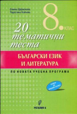 20 тематични теста по български език и литература 8 клас Регалия