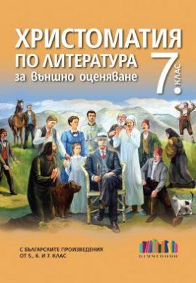 Христоматия по литература за външно оценяване за 7 клас Бг учебник