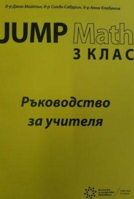 Jump Math за 3 клас Ръководство за учителя Институт за прогресивно образование