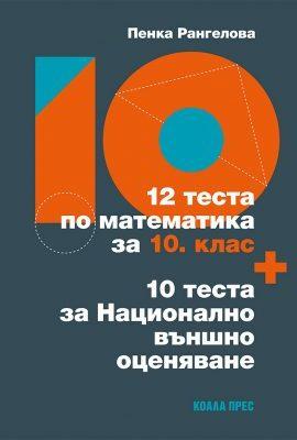 12 теста по математика за 10 клас + 10 теста за национално външно оценяване Коала прес