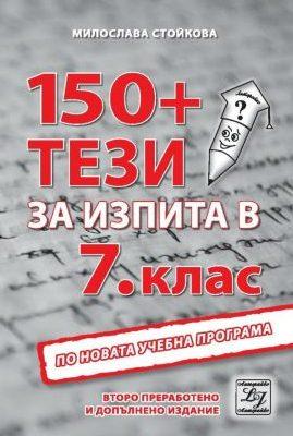150+ тези за изпита в 7 клас Литерайко