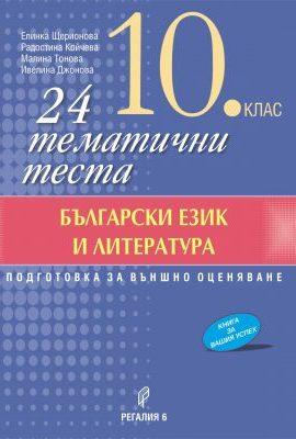 24 тематични теста по български език и литература за 10 клас Подготовка за външно оценяване Регалия