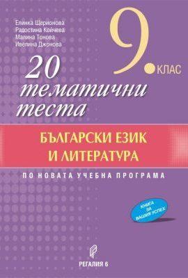 20 тематични теста по българки език и литература за 9 клас Регалия