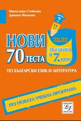 Нови 70 теста по български език и литература за 7 клас Литерайко