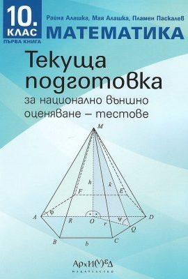 Текуща подготовка по математика за национално външно оценяване - тестове Архимед