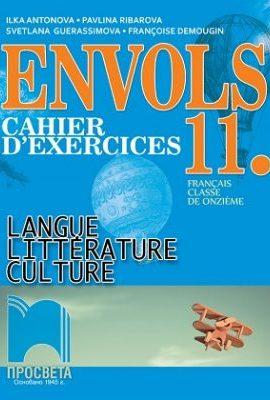 Cahier d`exercices Envols Langue Litterature Culture 11 classe Просвета
