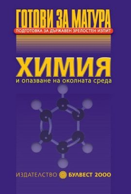 Готови за матура по Химия и ООС Булвест