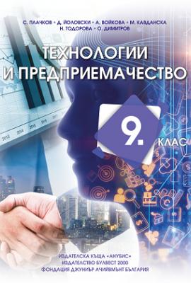 Технологии и предприемачество 9 клас Анубис Булвест Джуниър Ачивмънт