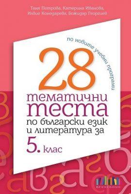 28 тематични теста по български език и литература за 5 клас БГУчебник