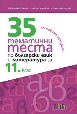 35 тематични теста по български език и литература за 11 клас БГУчебник
