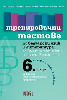 Тематични тестове по български език и литература за външно оценяване и прием в гимназия 6 клас БГУчебник