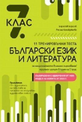 11 тренировъни теста по български език и литература за национално външно оценяване 7 клас Дамян Яков
