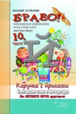 Браво! 10 за 2 клас Каручка с приказки Даниела Убенова