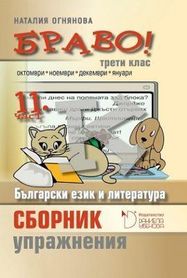 Браво! 11 за 3 клас Сборник упражнения по български език и литература Даниела Убенова