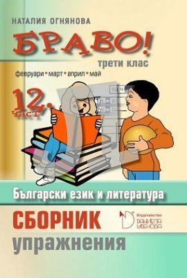Браво! 12 за 3 клас Сборник упражнения по български език и литература Даниела Убенова