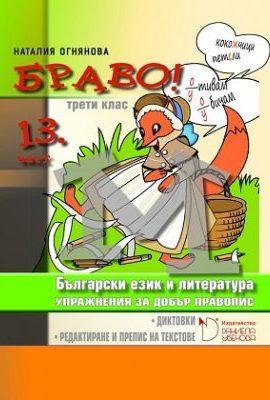 Браво! 13 за 2 клас Упражнения за добър правопис по български език и литература Даниела Убенова