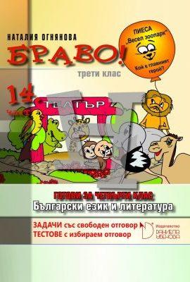 Браво! 14 за 3 клас Учебно помагало по български език и литература Даниела Убенова Задачи тестове