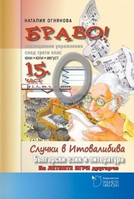 Браво! 15 за 3 клас Учебно помагало по български език и литература