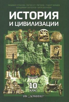 История и цивилизации 10 клас Домино