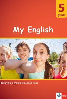 Граматика с упражнения по англиски език My English 5 клас Клет