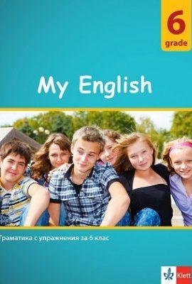 Граматика с упражнения по английски език My English 6 клас Клет