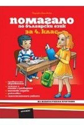 Помагало по български език за 4 клас Кронос