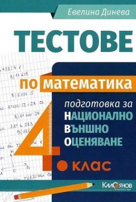 Тестове по математика подготовка за национално външно оценяване Калоянов