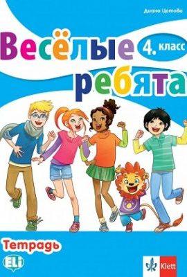 Тетрадь по русскому языку Веселые ребята 5 класс Клетт