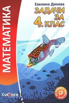 Задачи по математика за 4 клас Калоянов