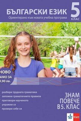 Знам повече Български език 5 клас Клет