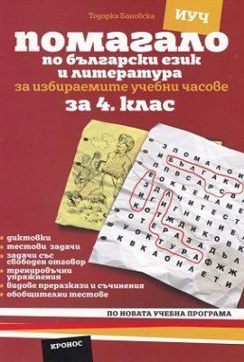 Помагало по български език и литература ИУЧ за 4 клас Кронос