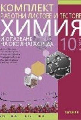 Работни листове по химия и ООС 10 клас Педагог