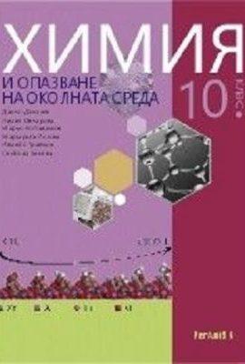 Химия и ООС за 10 клас Регалия