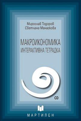 Макроикономика интерактивна тетрадка Мартилен